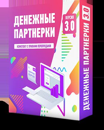 """Комплект с правами перепродажи """"Денежные партнерки"""